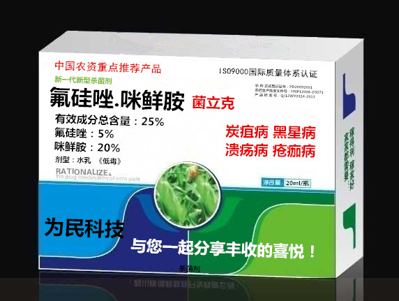 氟硅唑咪鲜胺 北京为民生物科技有限公司 杀菌剂 调节剂 恶霉灵 甲霜恶霉